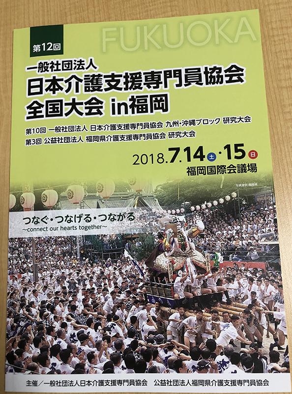 日本介護支援専門員協会全国大会in福岡